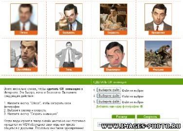 Анимированная аватарка онлайн