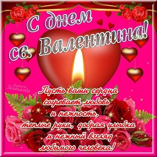 Для, поздравления с днем святого валентина в картинках друзьям